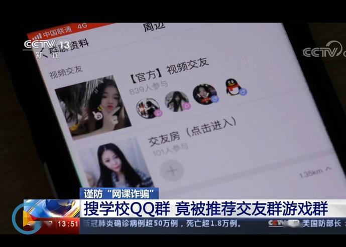 """央视曝光搜索""""网课""""匹配交友直播,腾讯:QQ下线群推荐"""