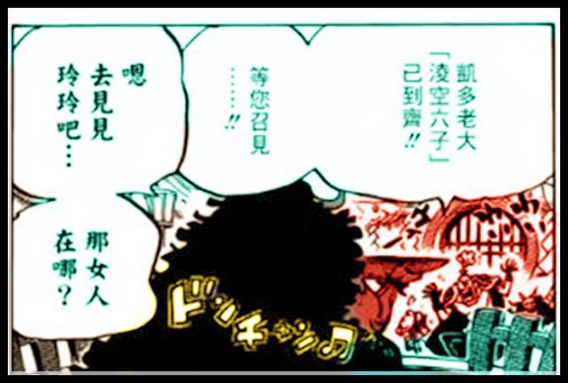 海贼王:阿金或当上凯多的精锐之一,尾田给出了多个新证据