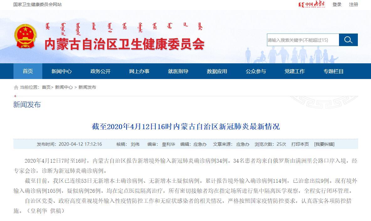 4月12日7时至16时,内蒙古自治区新增境外输入新冠肺炎确诊病例34例
