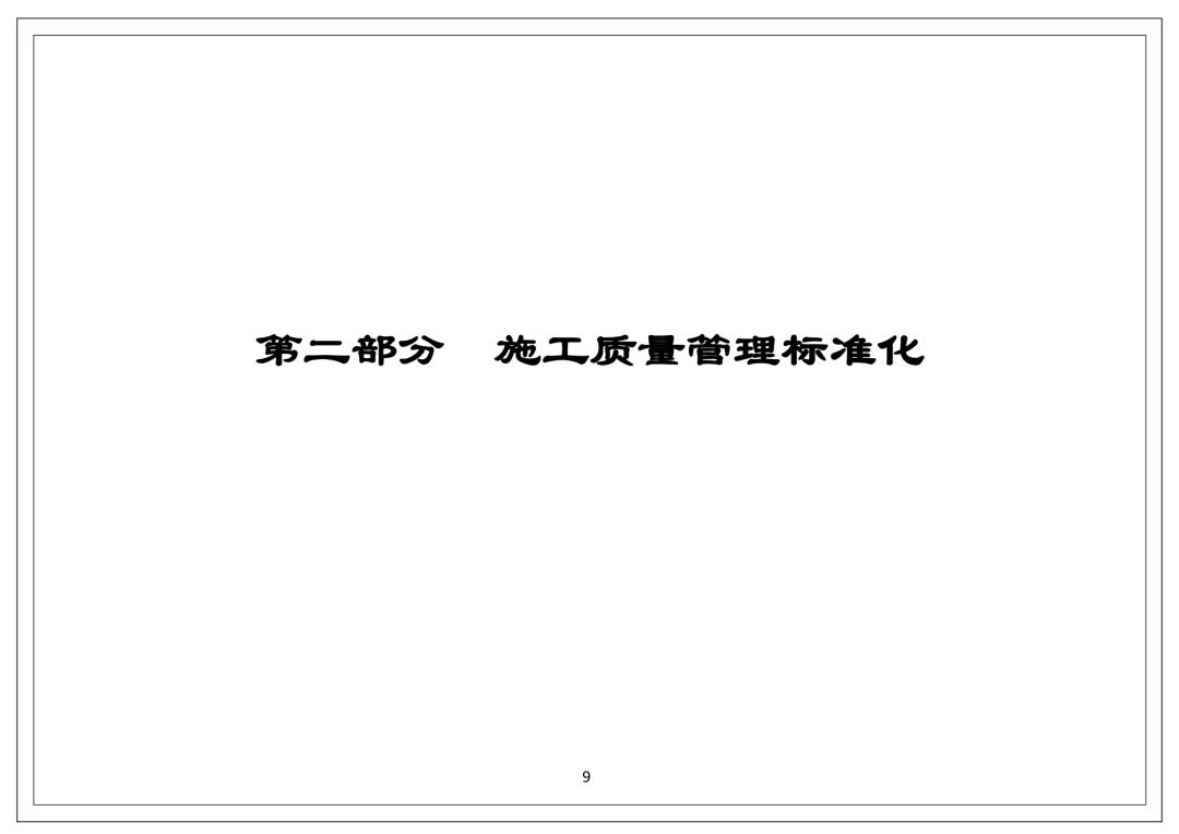 中建四局工程质量标准化图集(图文并茂)