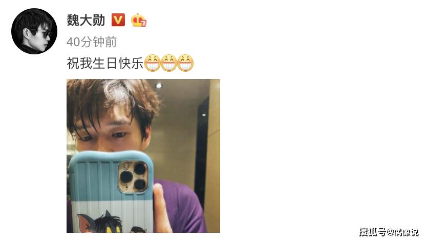 魏大勋31岁生日,谢娜第一个庆祝,网友却关注杨幂的行程表,太巧