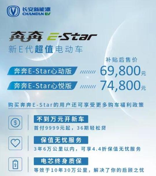 原长安奔奔E星上市,标配10.25寸双屏,补贴6980-7480万后发售