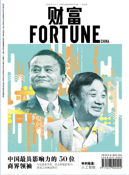 2020中国最具影响力50位商界领袖 马云第一任正非第二