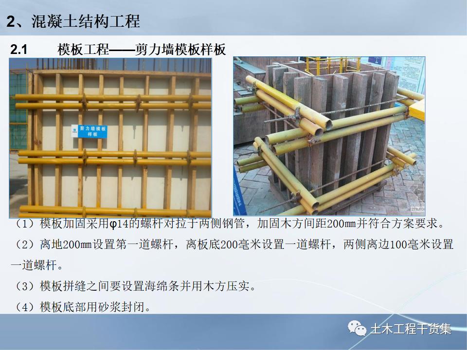 建筑工程质量样板引路图集讲解,(干货)