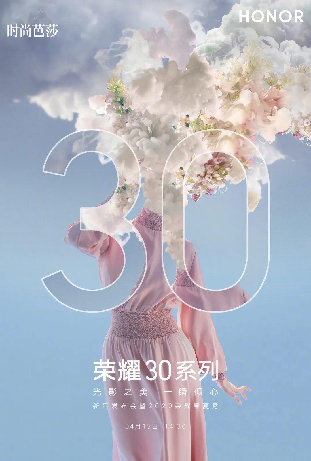 荣耀30系列发布会前再爆料!明天全网100台新机倾心大放送~