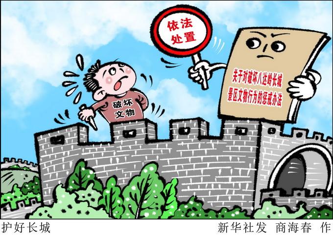 北京延庆八达岭长城等12家景区联合对文物破坏者惩戒