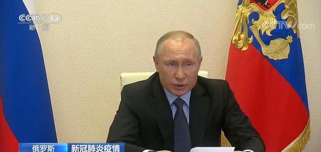 普京表示俄罗斯疫情形势恶化 莫斯科系境内疫情最严重地区