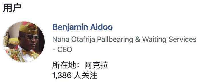 本杰明·阿多(Banjamin Aidoo) 殡葬公司Nana Otafrija CEO