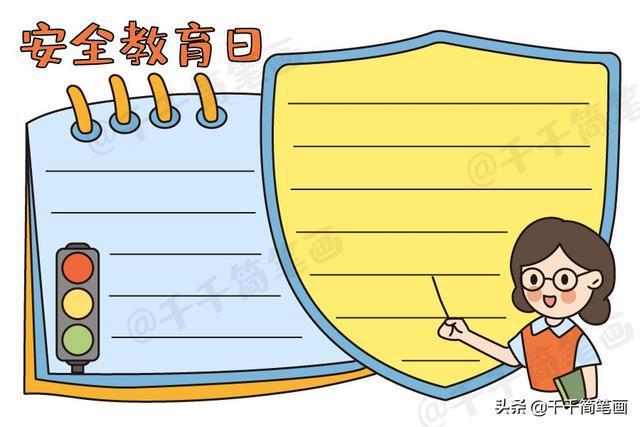 安全教育日手抄報
