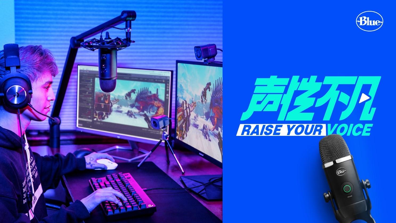 """身为至 """"声""""远播 罗技旗下品牌BLUE推出全新Ye"""