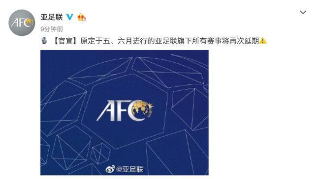 5、6月仍无亚冠可看!亚足联官宣:亚冠+40强赛等赛事再延期