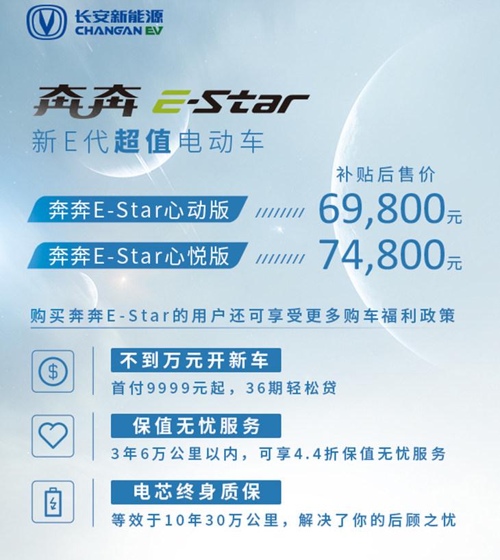 原长安新能源本E星卖了6.98万,持续301公里