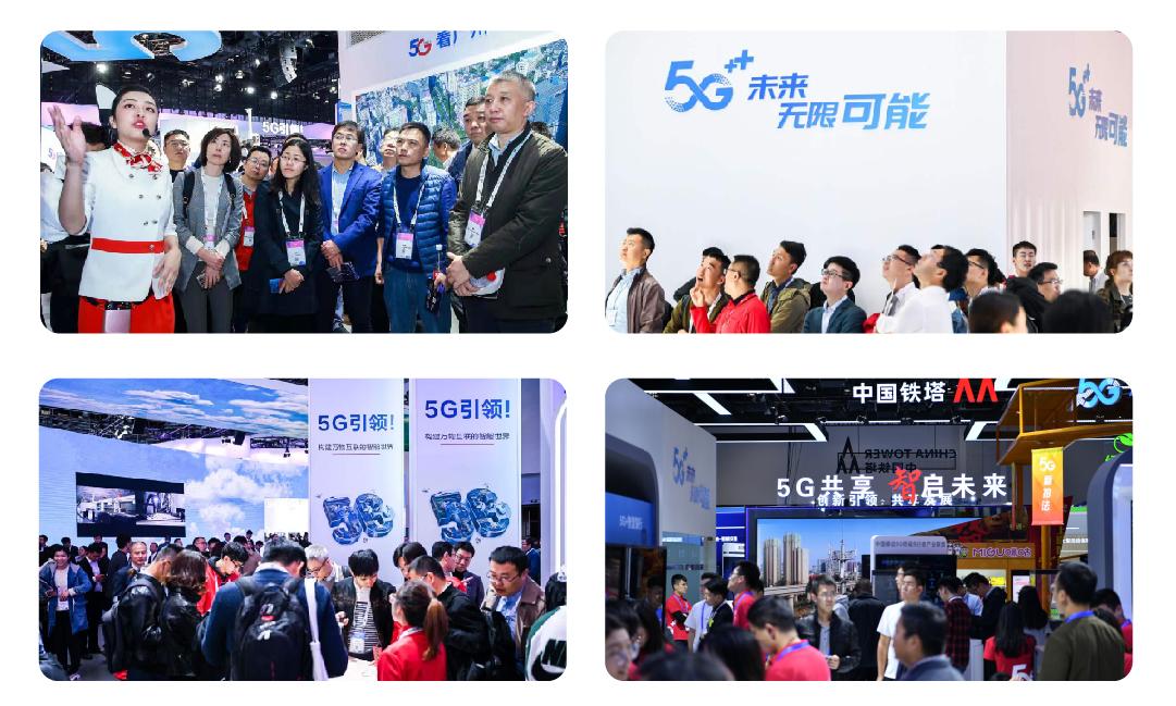 2020中国国际信息通信展金秋来袭