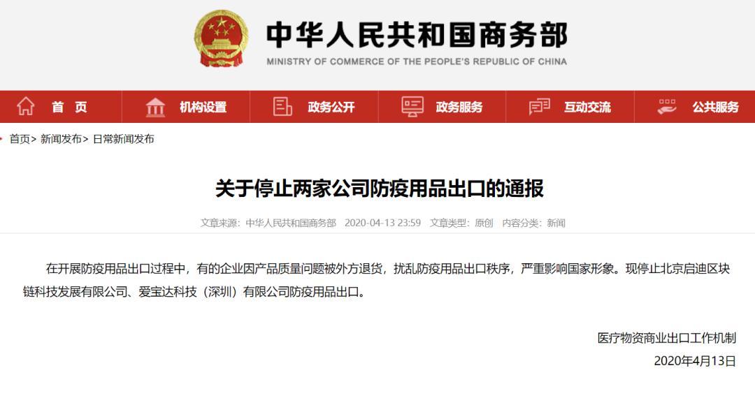 商务部停止两家公司防疫物品出口 扰乱防疫用品出口秩序