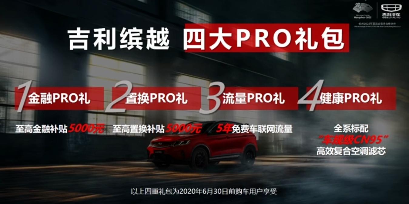 售7.98-14.98万元 吉利缤越PRO家族正式上市