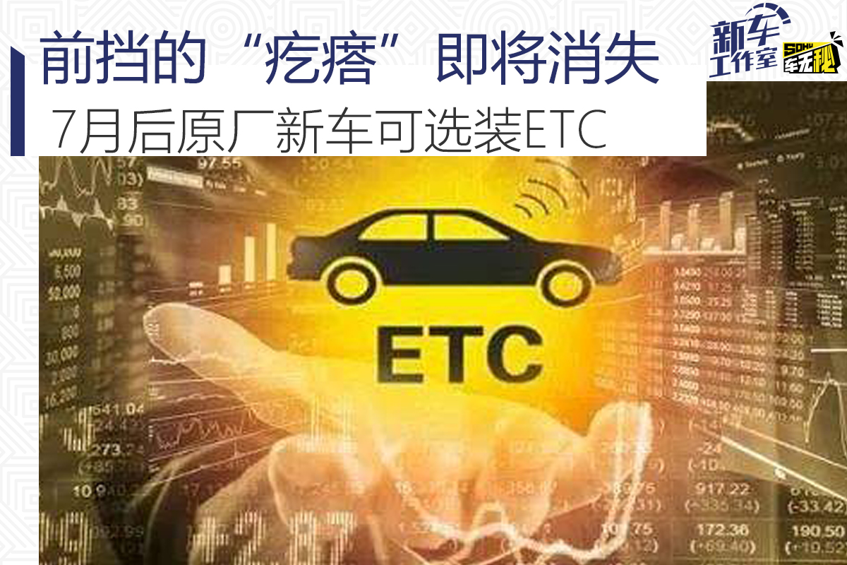 """前挡的""""疙瘩""""即将消失 7月后原厂新车可选装ETC"""