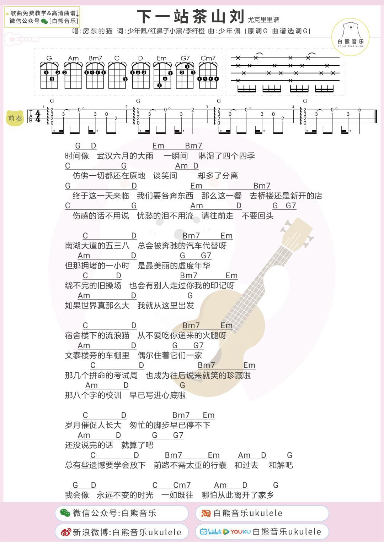 下一站茶山刘吉他谱(图片谱,双吉他,solo,原版)_房东... - 吉他社