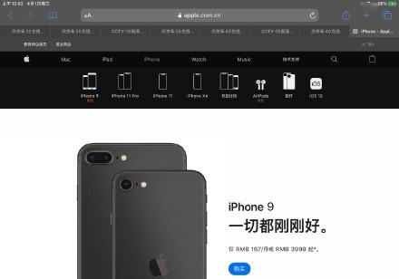 就在今晚!苹果iPhone 9系列马上发布,苏宁现已开启预热
