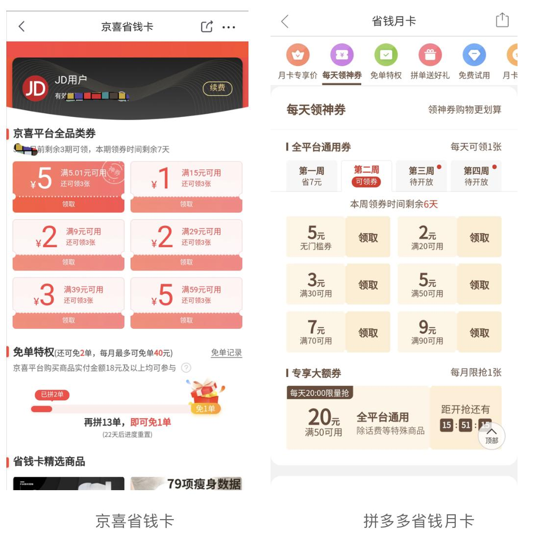 京东京喜App购物体验分析