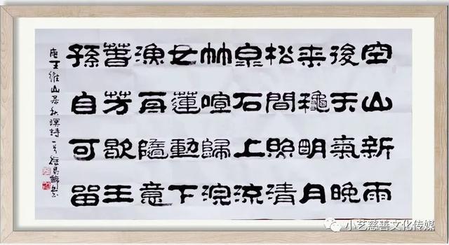 祥隶书法家徐昌龄老师图片