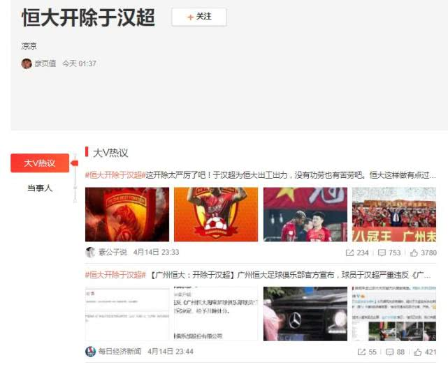 《于汉超被开除冤不冤?3大词条雄霸热搜榜,足球生涯最高峰也没如此火爆_超越娱乐登陆平台app》