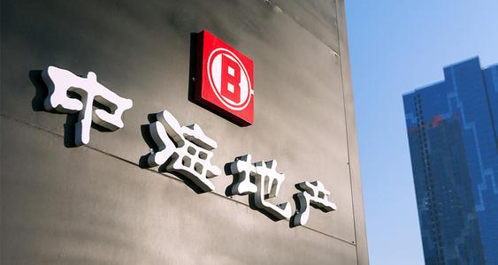 """中海地产新抉择:""""利润王""""被万科、碧桂园追赶,拼规模一年买地1134亿元"""