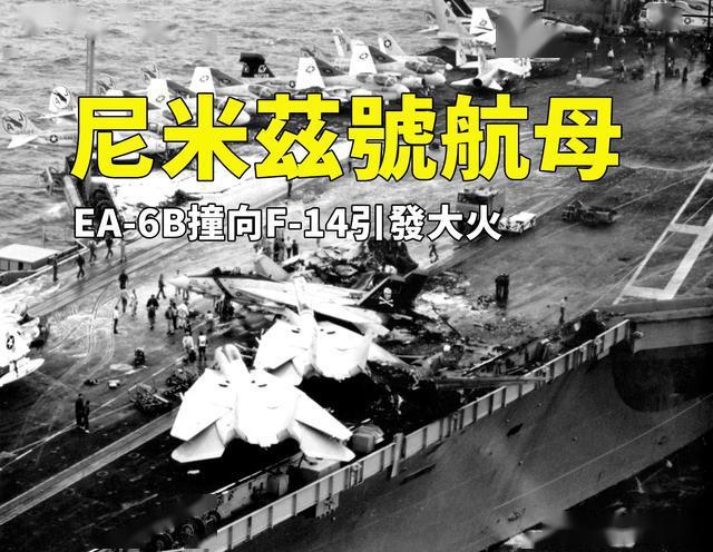 美国军方的准航空母舰被烧毁,最高海军上将在登船后叹息