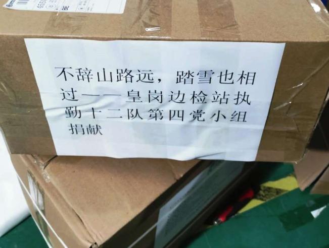 为北方战友送安心!深圳皇岗边检站向绥芬河捐赠口罩、防护服