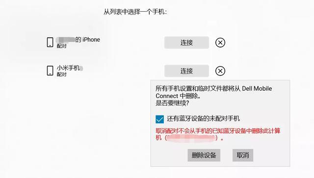 华为苹果的生态绝招,被一个App给轻易实现了