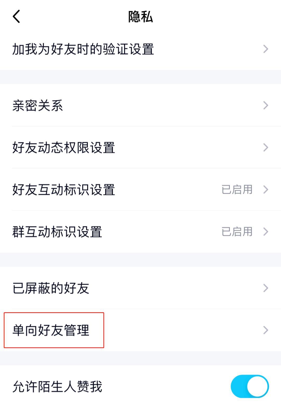 手机QQ上线新功能,点一下瞬间清净了