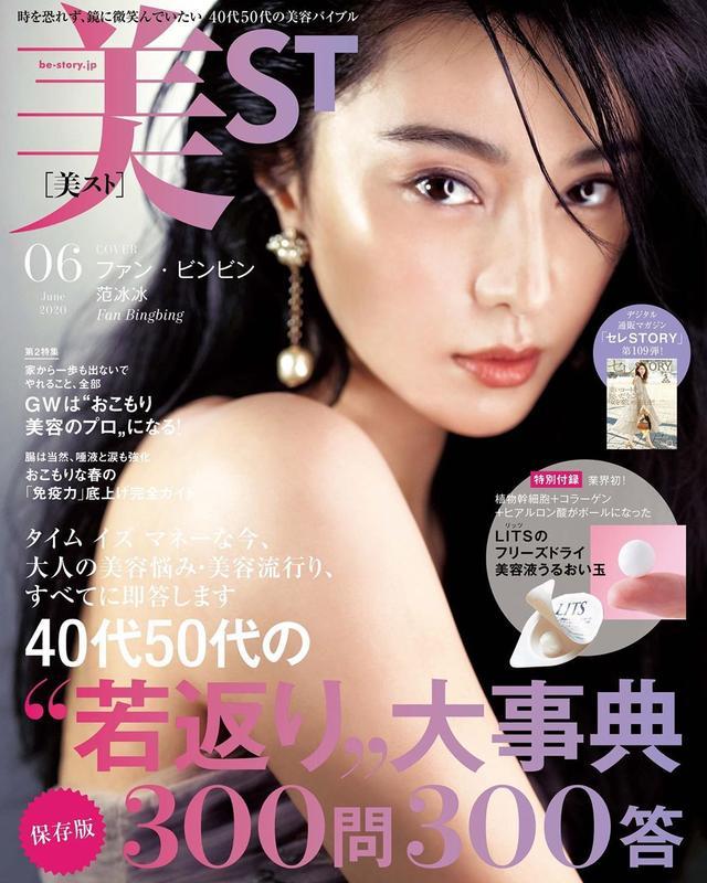 """范冰冰""""围魏救赵""""?又解锁一本国外大刊,清透妆容惹人怜"""