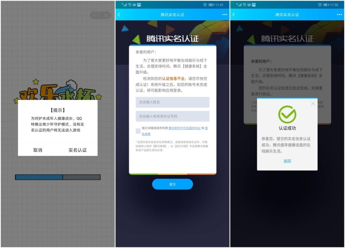 未成年人保护全面升级!QQ上线学习模式和小游戏健康系统