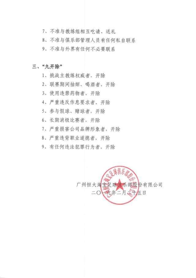 """""""队规""""是""""军规""""不容挑战 广州恒大开除于汉超"""