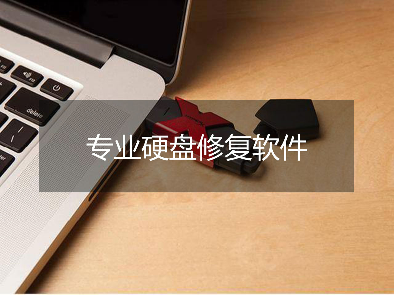 硬盘数据丢失怎么恢复?专业硬盘修复软件来帮你!