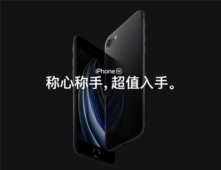 新iPhoneSE售价3299元 新iPhoneSE值不值得买?