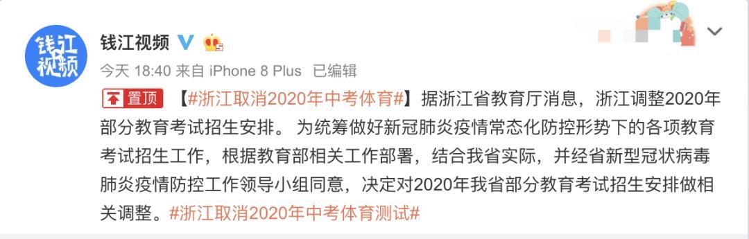 浙江取消2020年中考体育测试,成都、内江等地明确暑假时间