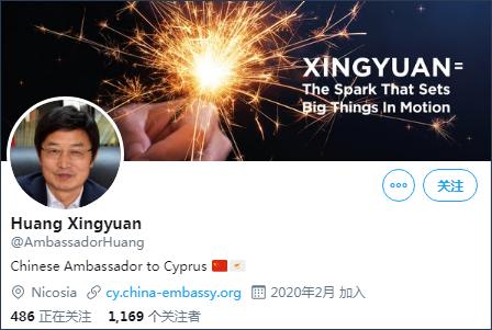 """中国驻塞浦路斯大使被封号,推特称被系统误标为""""垃圾账号"""""""