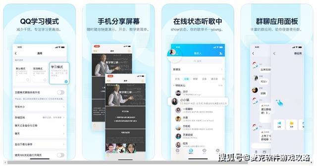 "QQ新版来袭,娱乐功能全面""封杀"""