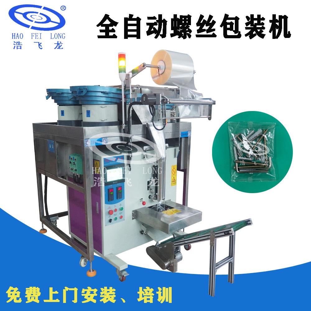 全自动五金配件包装机 东莞五金螺丝包装机价格 - 中国供应商