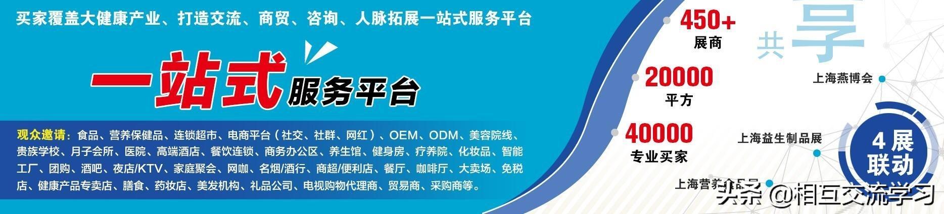 电商、微商界大咖齐聚2020年8月上海酵素展,不得不知的事件!