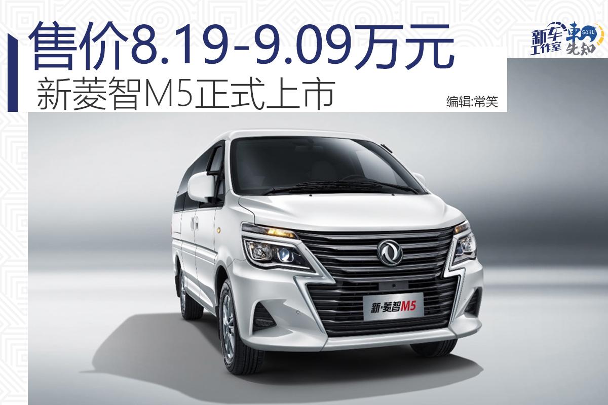 东风大众新灵智M5正式上市,售价8190-9090万元