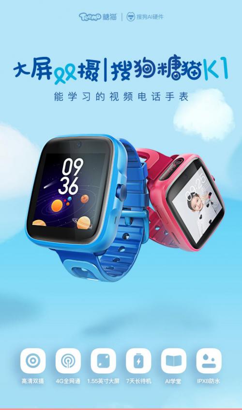 """搜狗糖果猫K1智能手机表是专为儿童设计的""""腕级"""""""