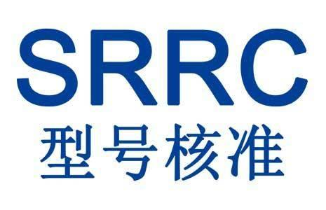 无线对讲机SRRC认证要多长时间?要什么资料?