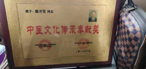 医德高尚中国最美中医 — 路开发(图6)