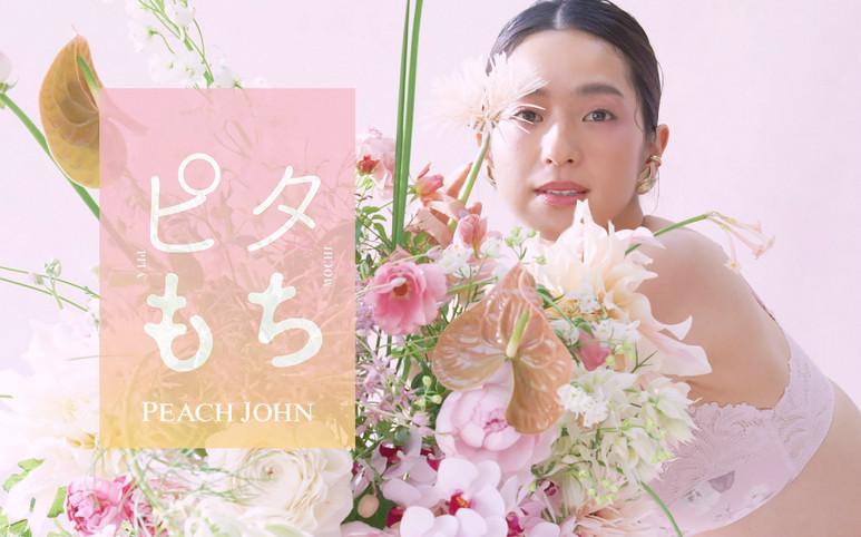 <b>棉花糖般的触感,PEACH JOHN蜜桃派柔柔零感文胸花朵新色发售</b>