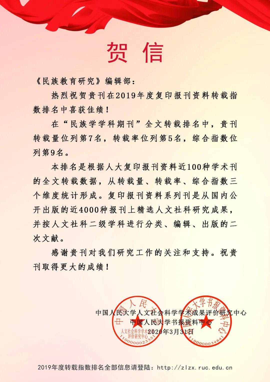 中国报纸排行榜_《中国经济报告》进入2020年度人大复印报刊资料转载指数排名前50