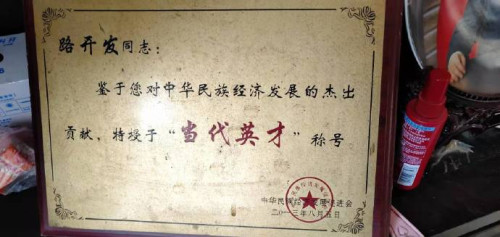 医德高尚中国最美中医 — 路开发(图2)