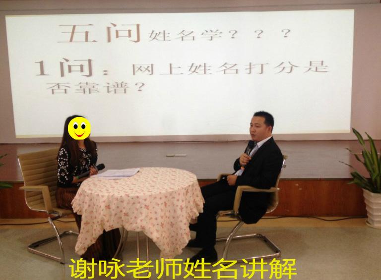 周易起名大师谢咏的简介,谢咏老师个人资料