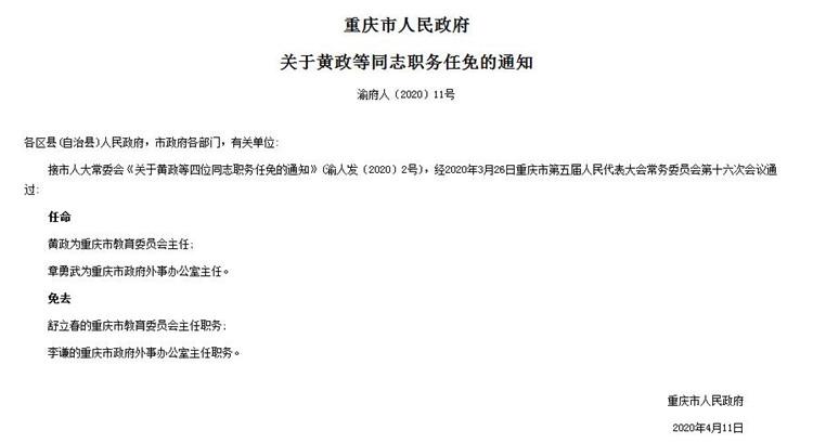 重庆市政府任免一批干部 涉及教委、外事办