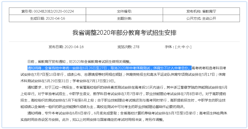浙江省2020年中考取消体育测试成绩!网友:有担当,敢作为,赞!